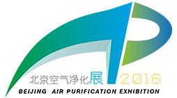 2016北京第四届室内空气净化及新风系统展览会