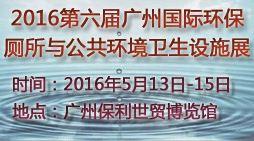 第六届广州国际环保厕所与公共环境卫生设施展