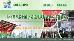 2016第四届中国(上海)国际蒸发及结晶技术设备展览会