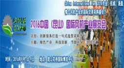 2016中国(昆山)国际风机产业展览会