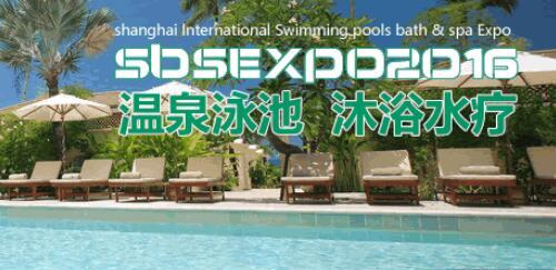 2016第六届上海国际温泉泳池沐浴SPA展览会