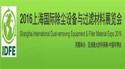 上海国际除尘设备与过滤材料展览会