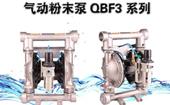 边锋泵业产品再升级 气动粉末泵成市场黑马