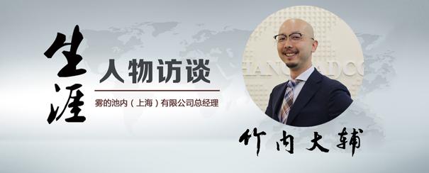 专访雾的池内(上海)有限公司总经理竹内大辅