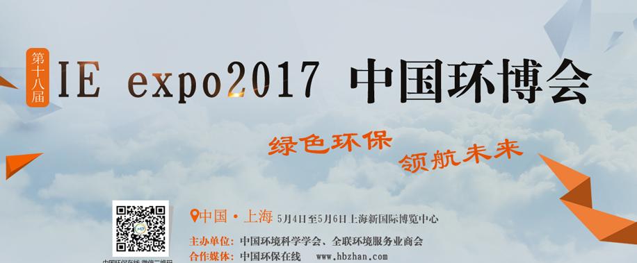 IEexpo2017第十八届中国环博会