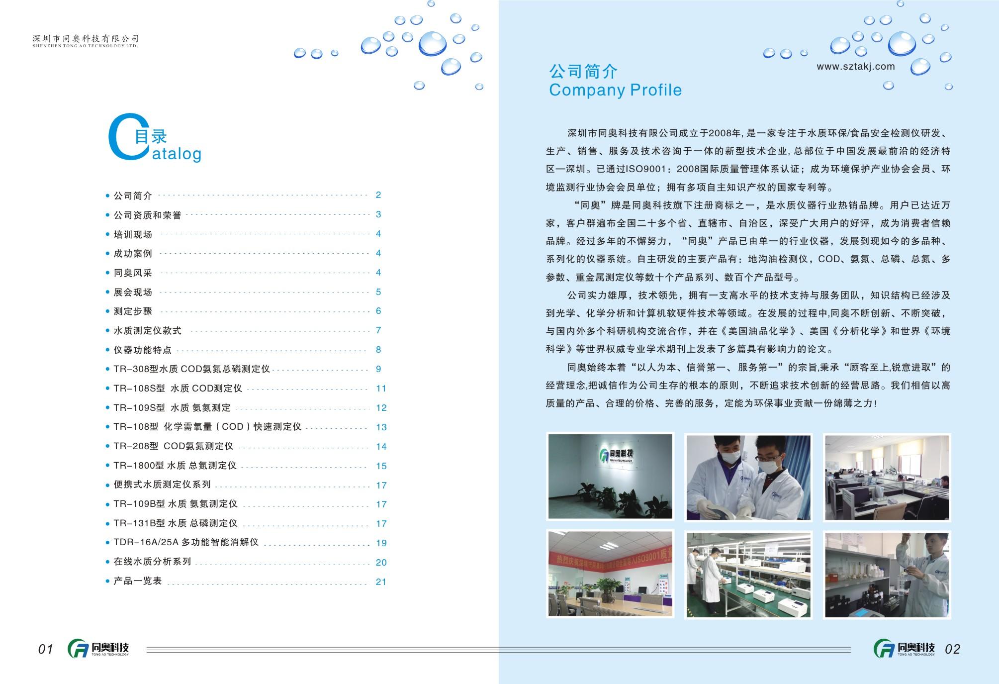 同奧科技-水質分析儀