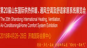 2018第20届山东国际供热供暖、通风空调及舒适家居系统展览会
