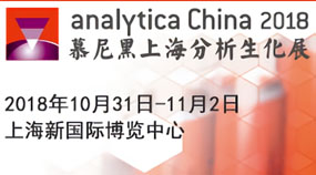 analytica China 慕尼黑上海分析生化展