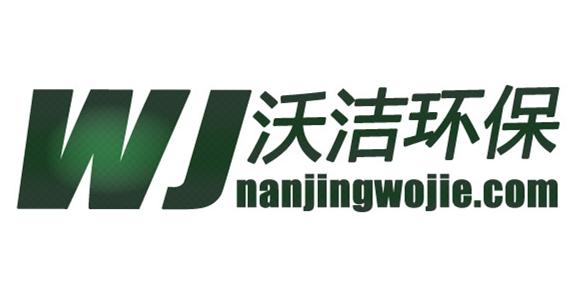 南京沃洁环保设备有限公司