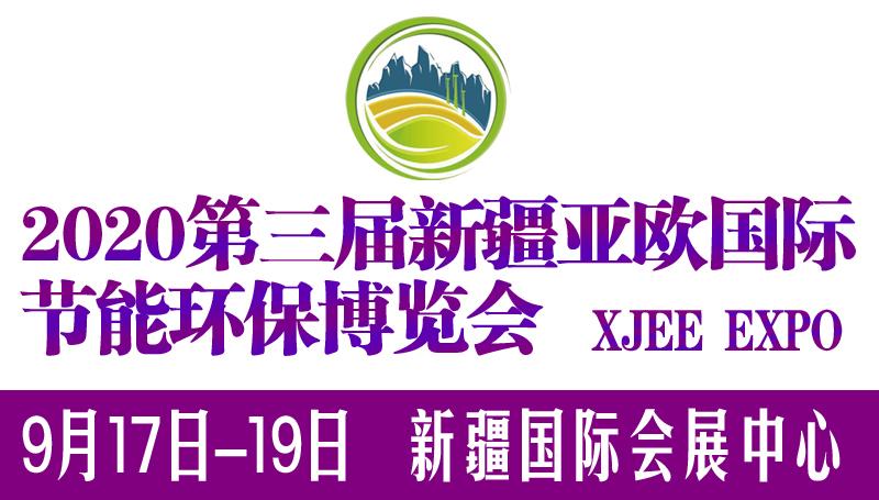 2020第三届新疆亚欧国际节能环保博览会