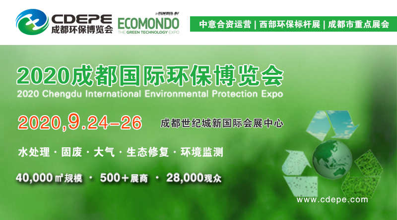 CDEPE 2020第十六届成都国际雷竞技官网手机版下载博览会