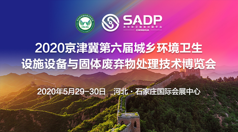 2020京津冀第六届城乡环境卫生设施设备与固体废弃物处理技术博览会