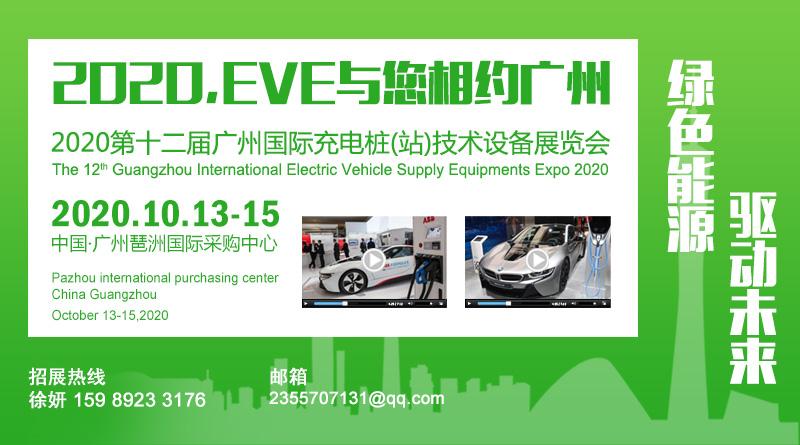 2020广州国际充电桩(站)技术雷竞技官网app展览会
