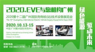 2020廣州國際充電樁(站)技術設備展覽會