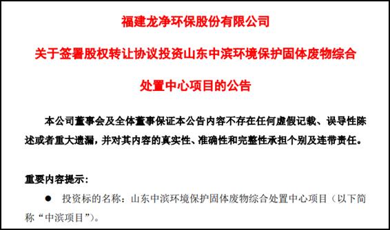 龙净环保拟收购中滨环保70%股权并增资