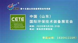 第15届中国(山东)国际化工与环保技术装备展览会