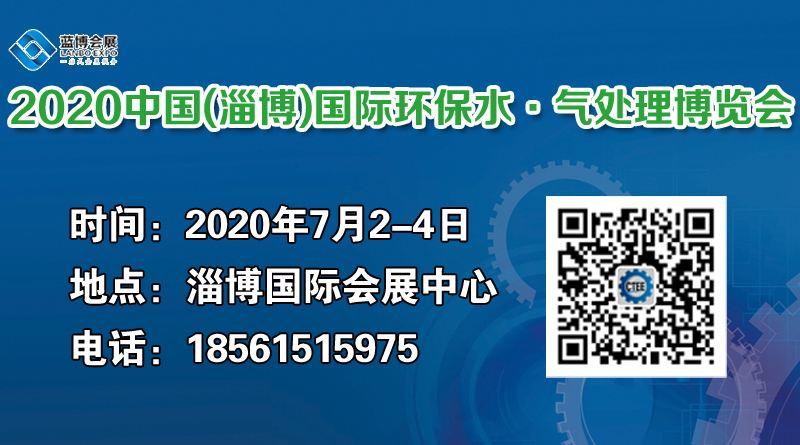 2020中国(淄博)国际化工科技博览会