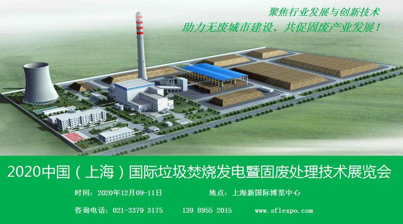 中国(上海)国际垃圾焚烧发电暨固废处理技术展览会