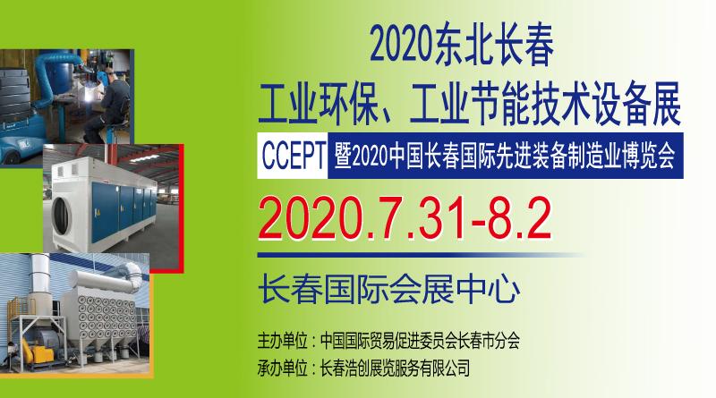 2020东北(长春)国际工业雷竞技官网手机版下载、工业节能技术雷竞技官网app展