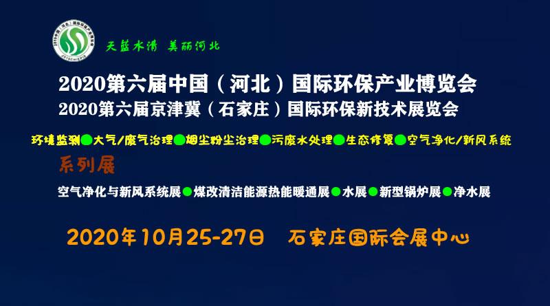 2020第六届中国(河北)国际雷竞技官网手机版下载产业博览会