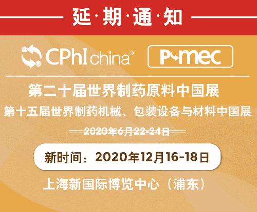 关于延期举办第二十届世界制药原料中国展暨第十五届世界制药机械、包装设备与材料中国展的公告