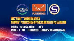 第六届广州国际砂石及尾矿与建筑废弃物处置技术与雷竞技官网app展