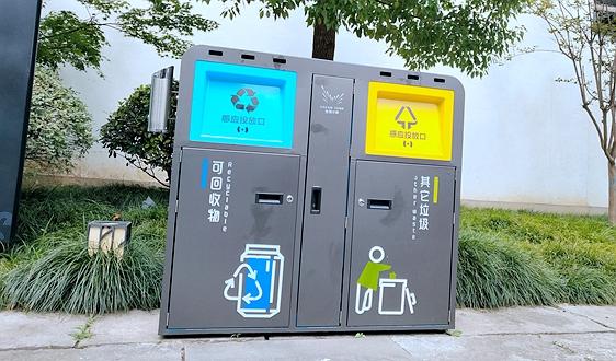 山西办举行新闻发布会介绍《山西省城市生活垃圾分类管理规定》有关情况