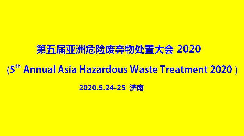 第五届亚洲危险废弃物处置大会
