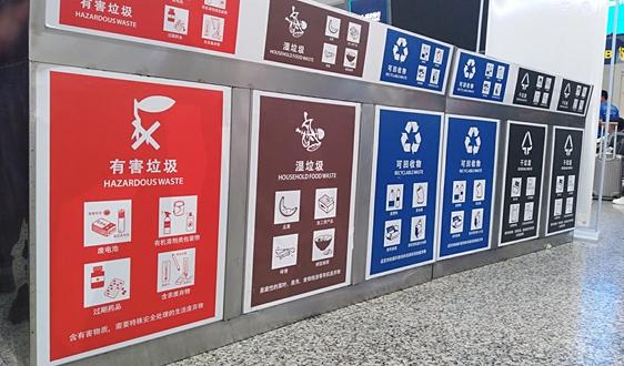 299元/吨!光大国际作为单一来源中标江苏宜兴市厨余垃圾处理PPP项目