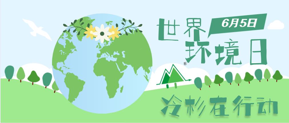 世界环境日,冷杉在行动, 关爱自然,刻不容缓