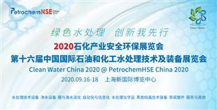 第十六屆中國國際石油和化工業水處理技術與裝備展覽會