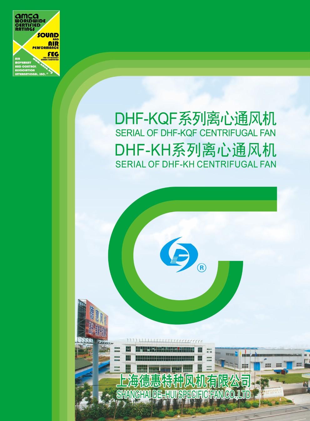 上海德惠风机DHF-KH样本图