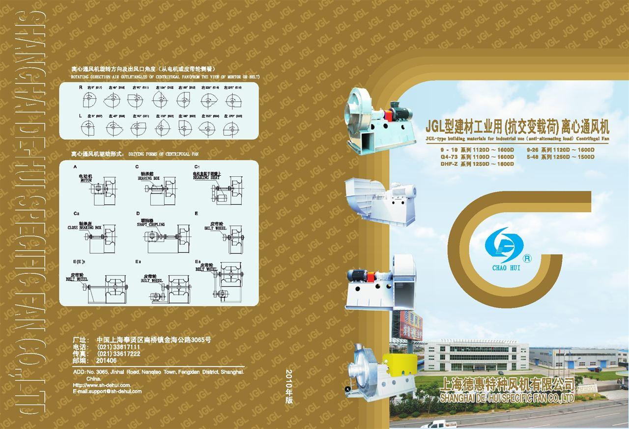 上海德惠风机JGL玻璃机械风机样本图