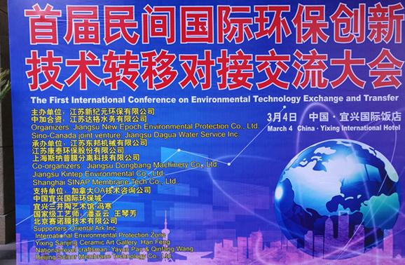 首届民间国际环保创新技术转移对接交流大会