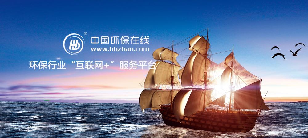 中国环保在线全新宣传片上线