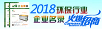 《2018环保行业企业名录》招募中