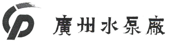 广州水泵厂长江牌