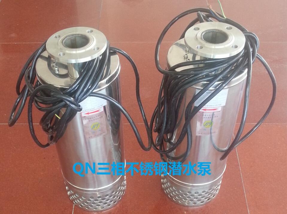 QN不銹鋼潛水泵