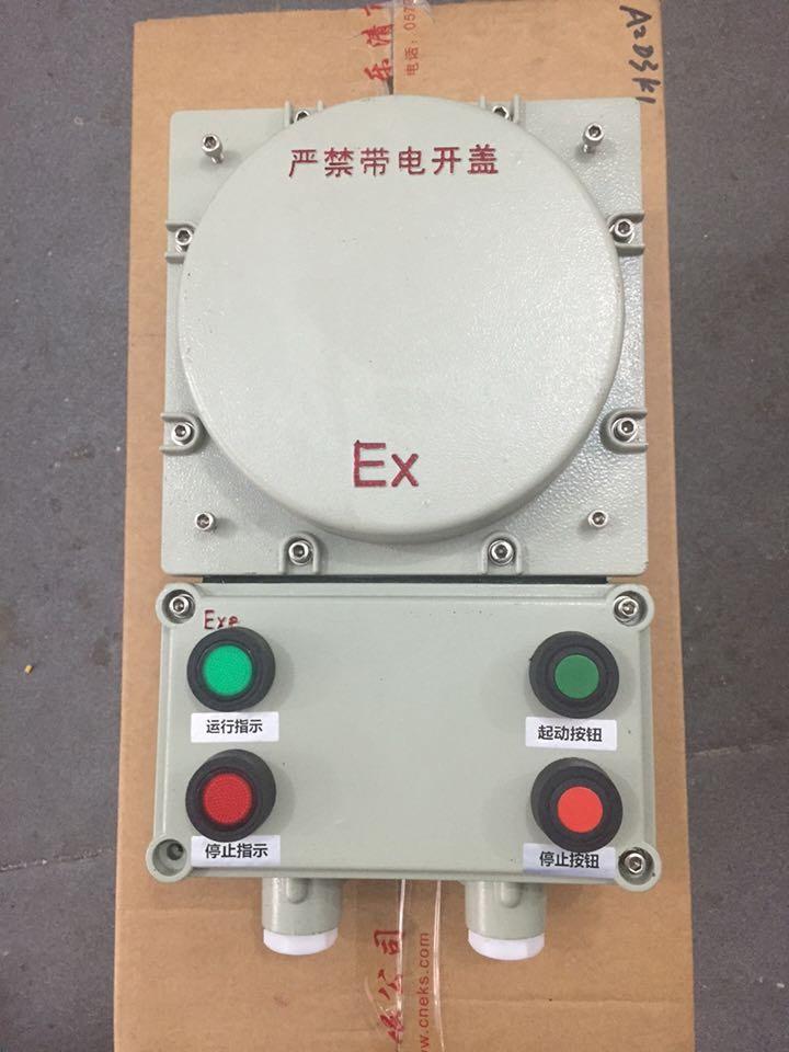 bqc53-65a防爆磁力启动器厂家