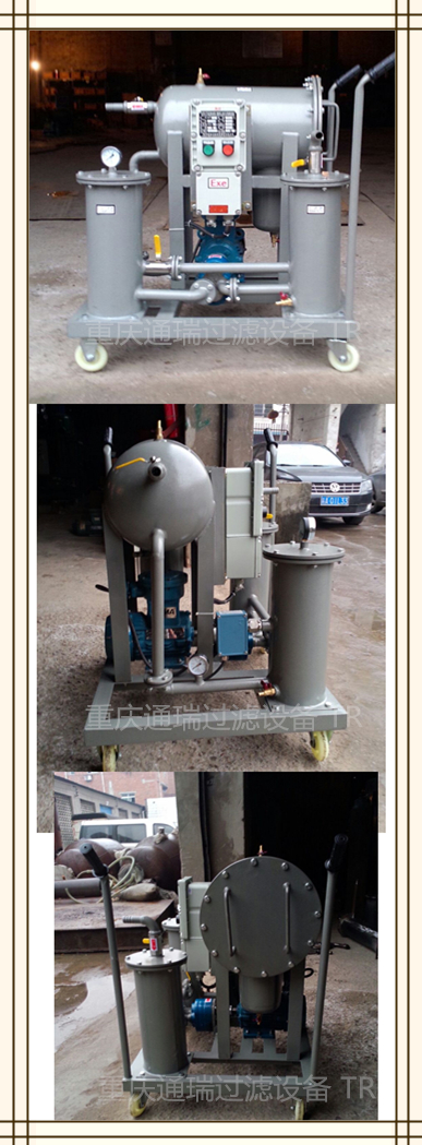 燃油脱水过滤机