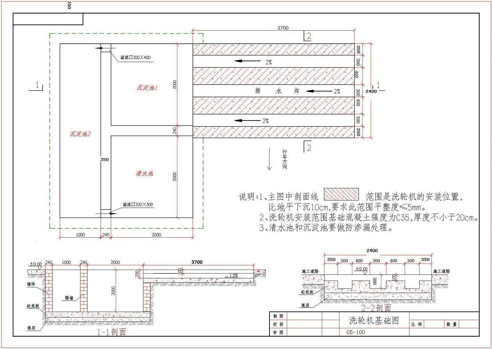 武汉工地自动洗车平台基础图纸