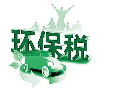 环境保护意见公开征求舞蹈环保税或明年底开视频税法视频教学绅士图片