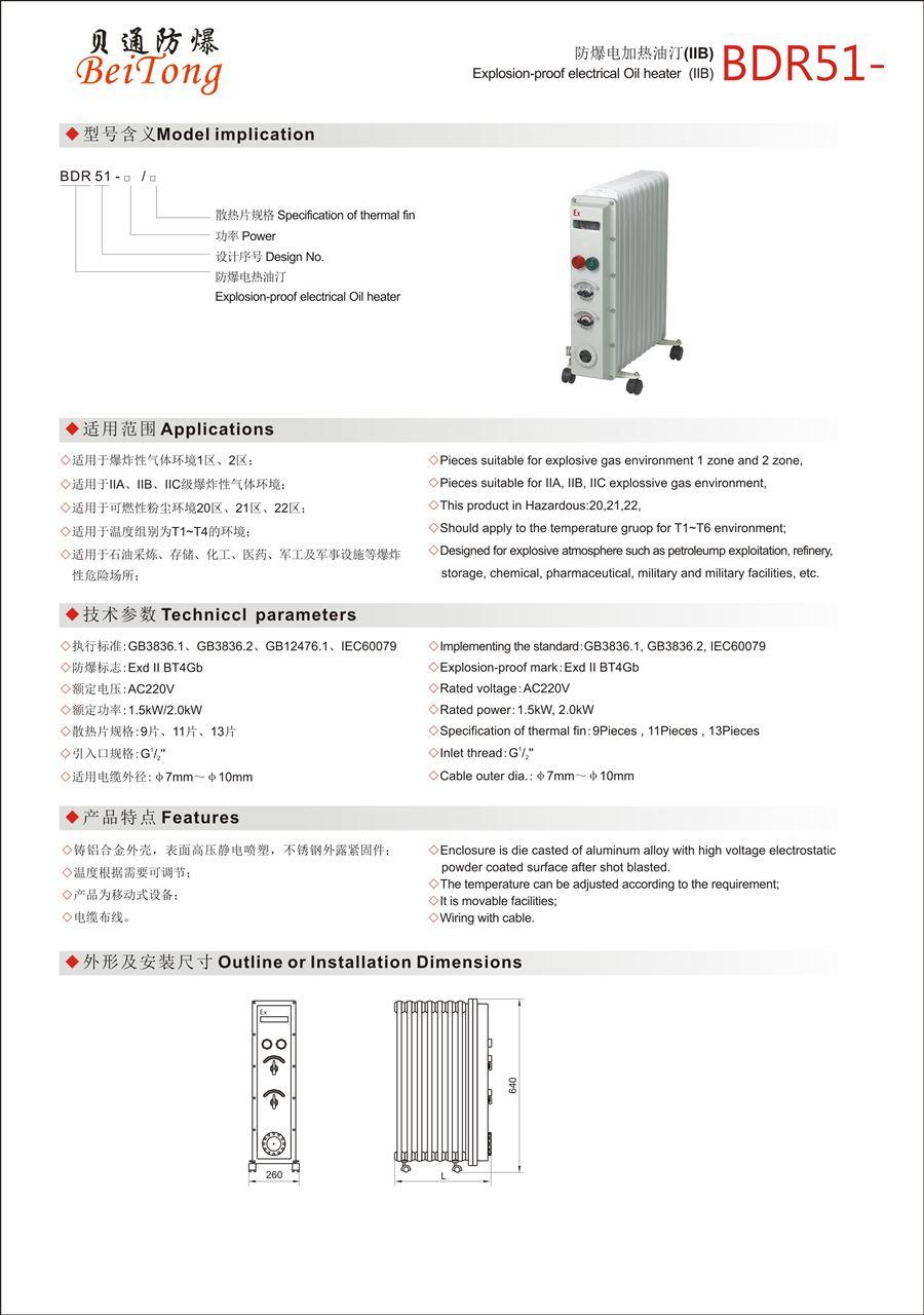 产品库 电气设备/工业电器 防爆电器 防爆控制箱 bdr51防爆电热油汀