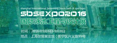 2016上海国际温泉泳池工程与设计展览会9月在上海