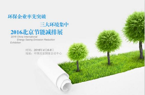环保企业率先突破 三大环境集中布局2016北京节能减排展