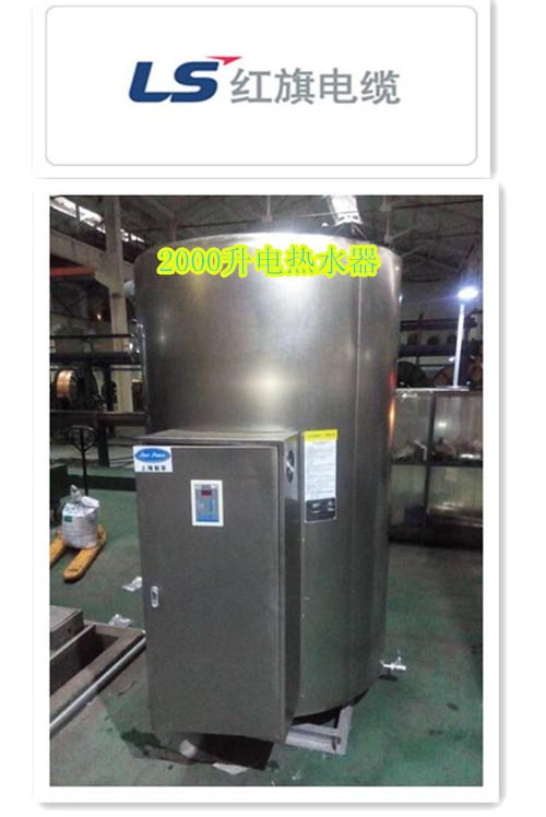 1000升电热水器