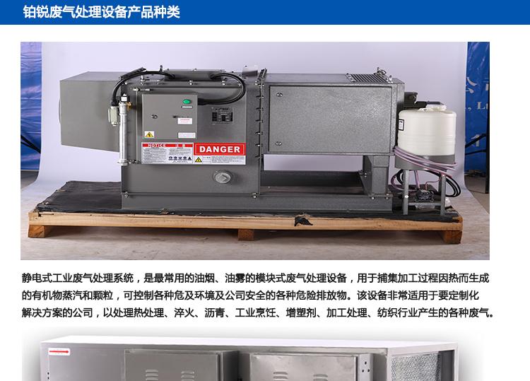 除了活性碳净化装置,铂锐还生产的废气处理设备