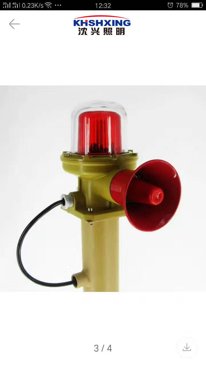 led防爆声光报警器90分贝220v