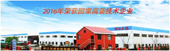 浙江贝德泵业有限公司