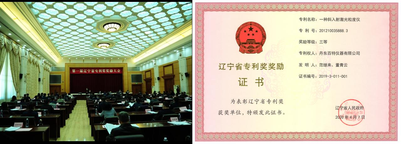丹东百特喜获辽宁省首届专l利奖